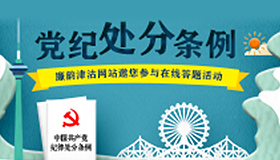 新修订《中国共产党纪律处分条例》在线答题