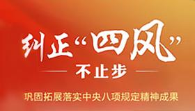 "糾(jiu)正""四風(feng)""不止(zhi)步"
