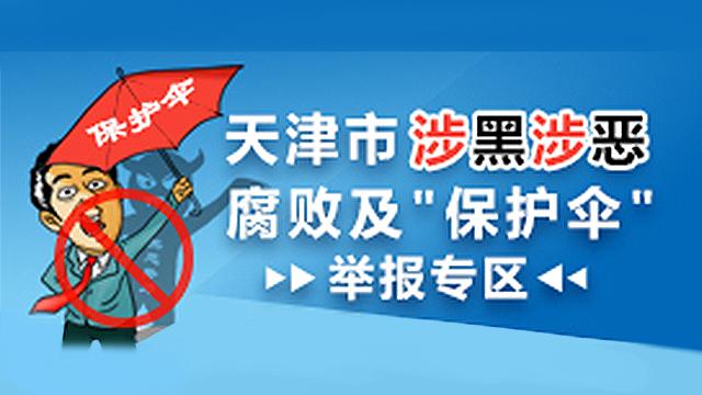 """天津市涉黑涉恶腐败及""""保护伞""""举报专区"""