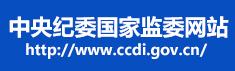 中央纪委国家监委网站