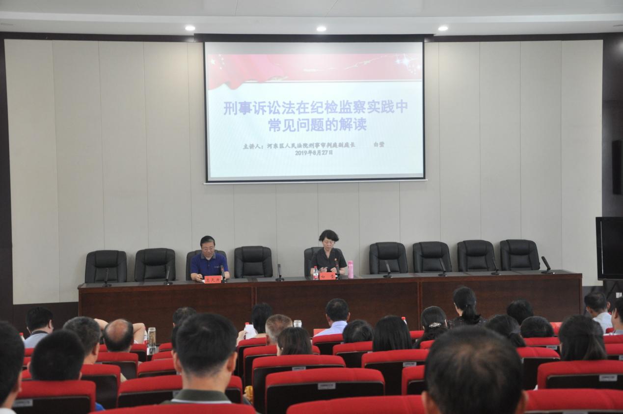 河东区纪委监委举办第三期全员培训