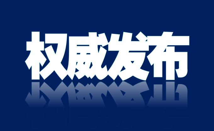 河北区建昌道街道党工委原书记、人大工委原主任冯志刚等2人接受纪律审查和监察调查