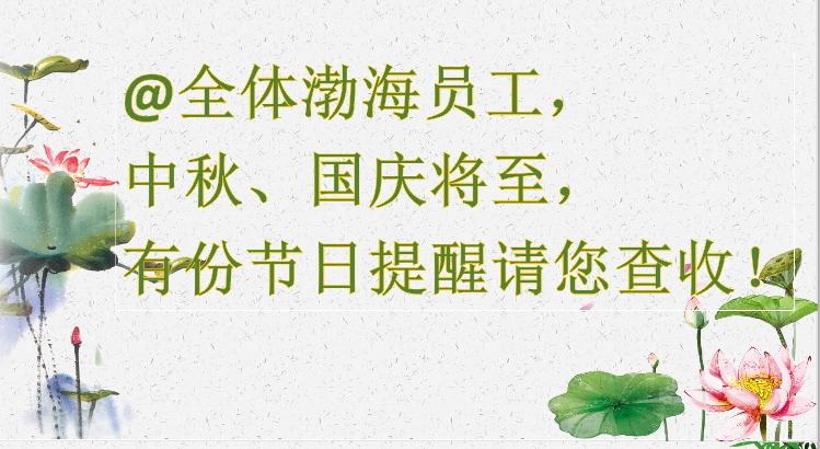 @全体渤海员工:中秋、国庆将至 有份节日提醒请您查收