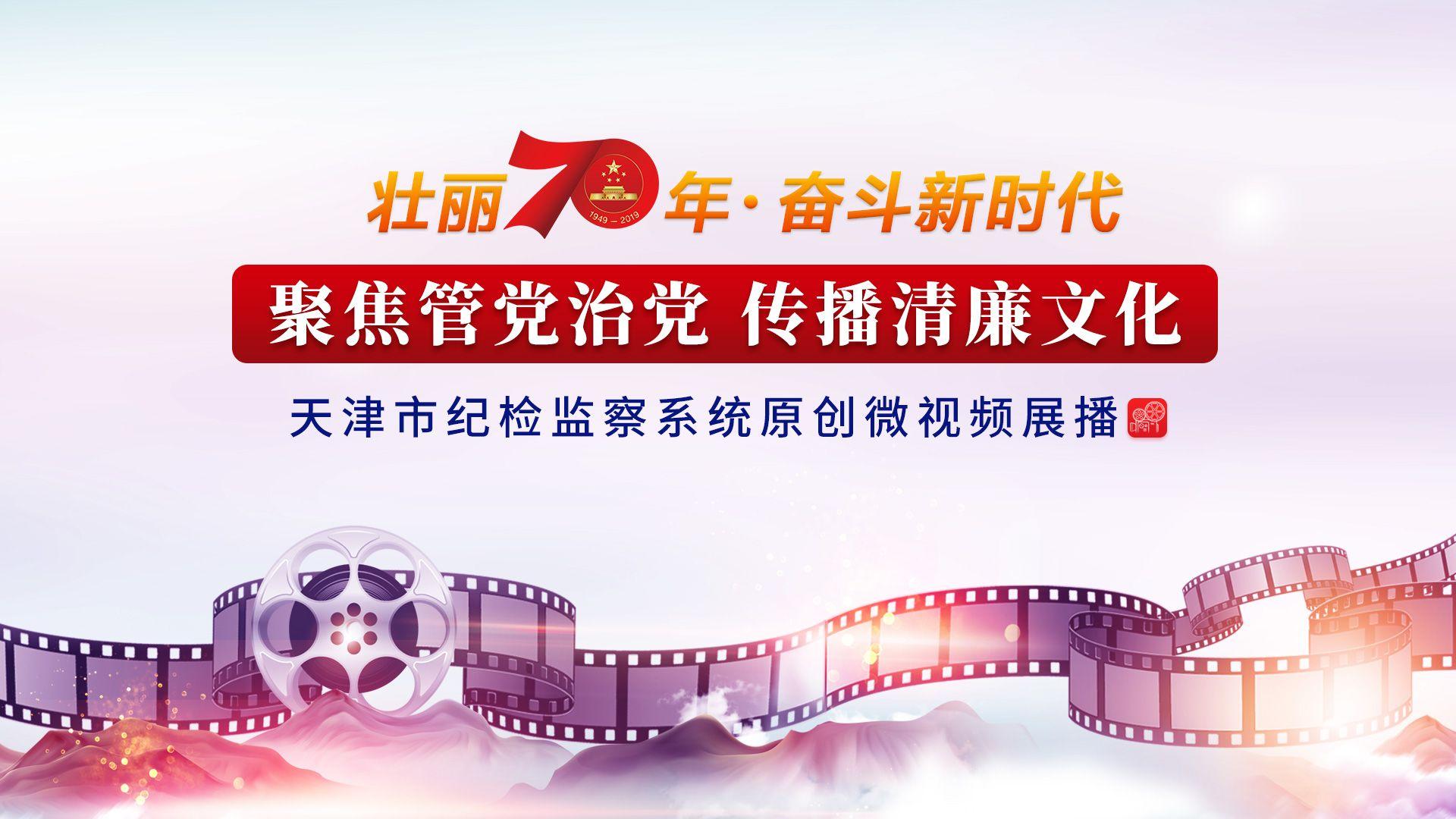 """""""壮丽70年·奋斗新时代""""党风廉政建设主题微视频征集展播活动"""