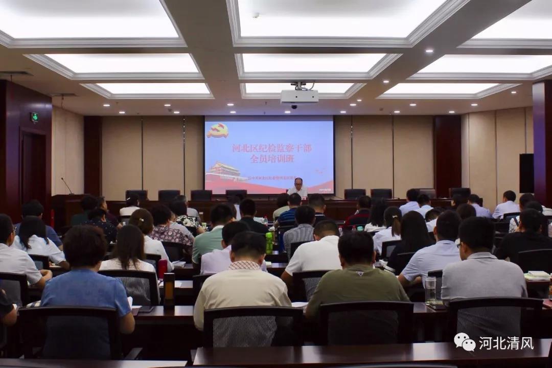 【工作动态】河北区纪委监委举办全区纪检监察干部全员培训班