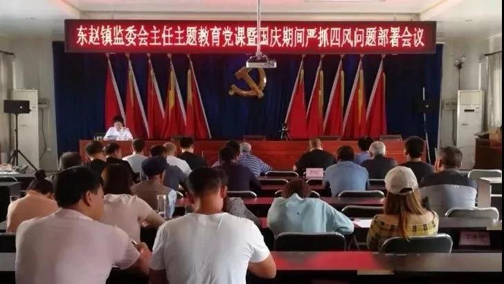 【乡镇动态】东赵各庄镇:强化法纪意识,确保风清气正