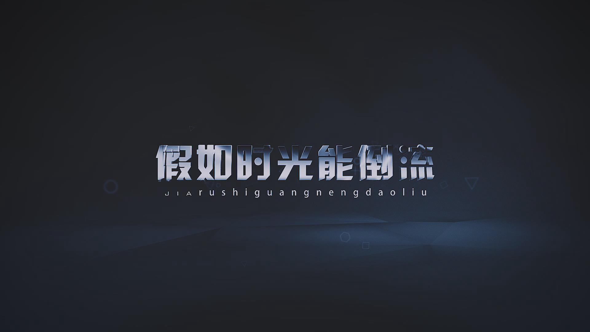 河西区纪委监委原创微电影展播—《假如时光能倒流》