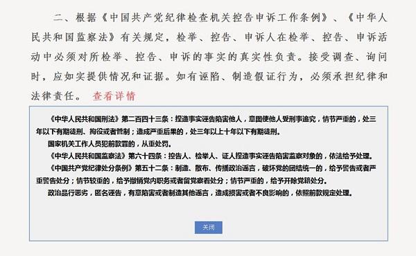 12388举报网站新增诬告陷害纪法责任提示