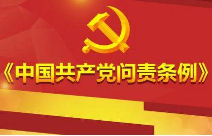 新修订的《中国共产党问责条例》解读