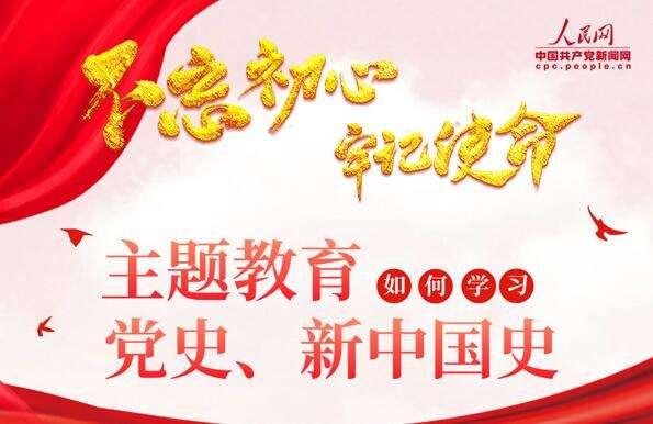 纪检监察干部在主题教育中认真学习党史新中国史