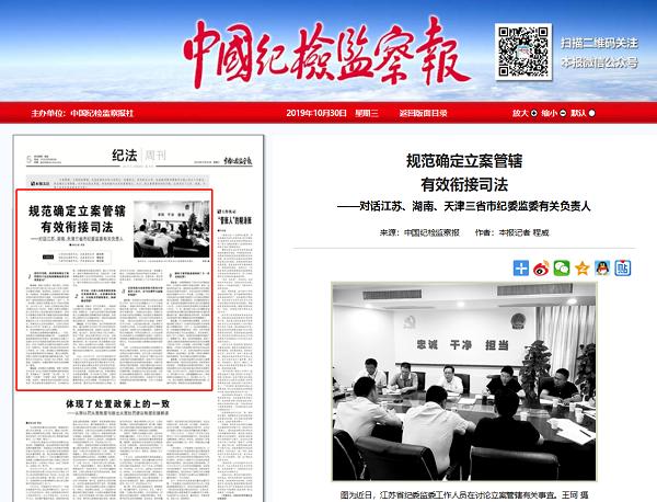 媒体关注丨对话天津等地纪委监委有关负责人:规范确定立案管辖 有效衔接司法