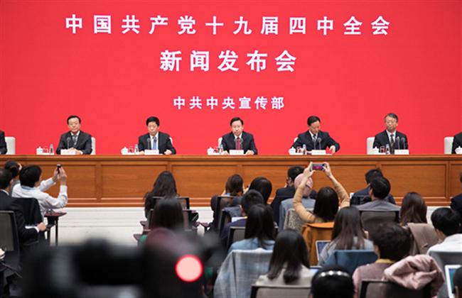 視頻丨中國共產黨十九屆四中全會新聞發布會