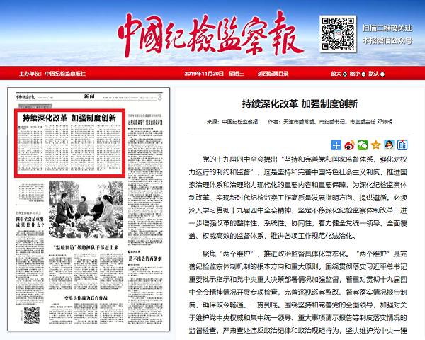 邓修明:持续深化改革 加强制度创新