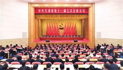 中共天津市委十一届七次全会召开