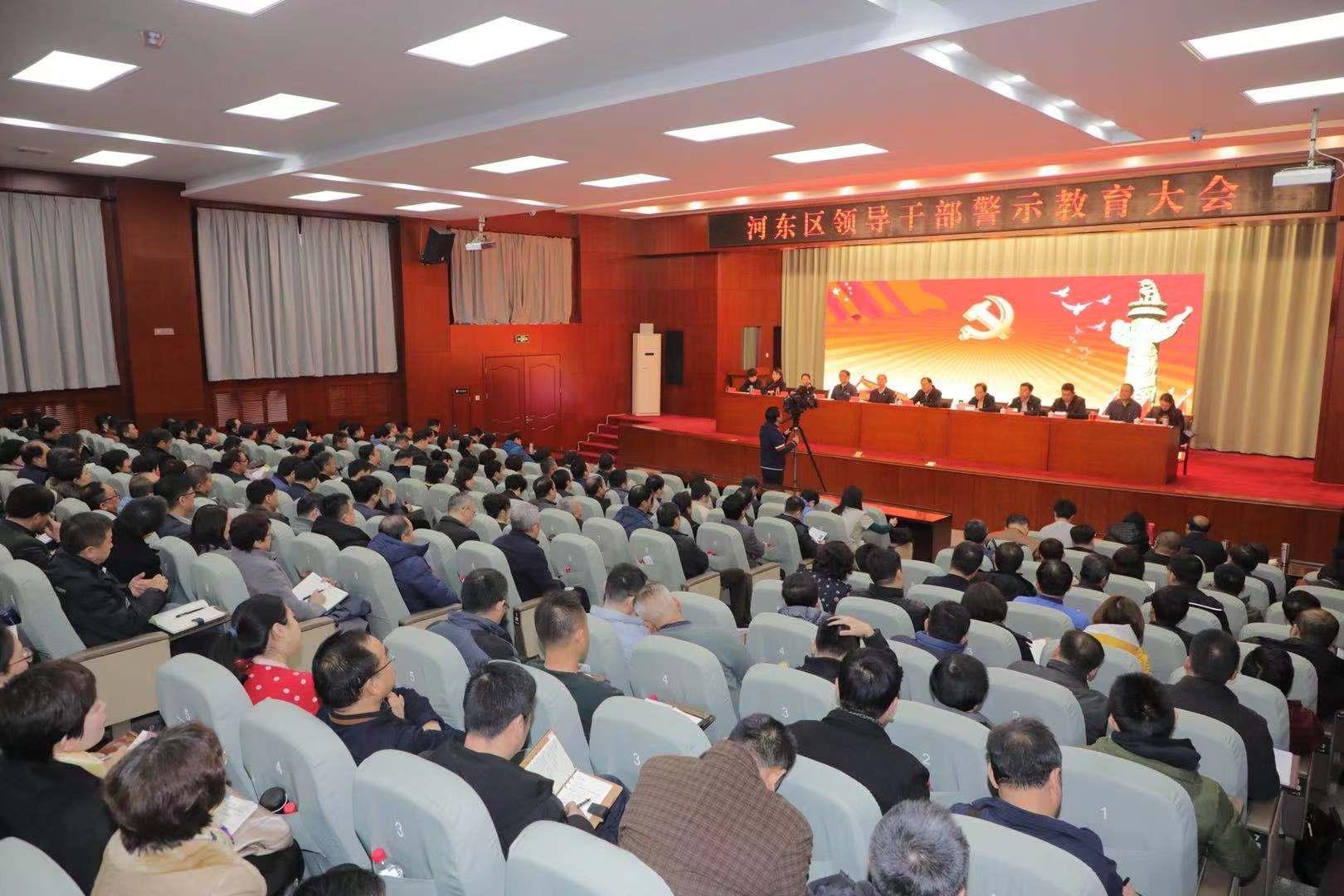 河东召开领导干部警示教育大会推进全面从严治党向纵深发展