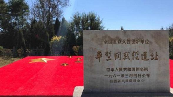 天地英雄气 千秋尚凛然——平型关大捷纪念碑碑文敬读