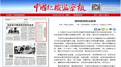 书记点评丨邓修明:做精做准政治监督