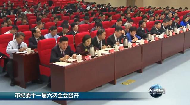 天津新闻丨市纪委十一届六次全会召开