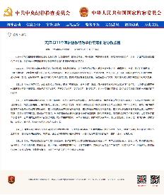 天津:以11个派驻协作组为单位统筹推进协作监督