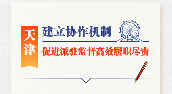 图解|天津建立协作机制 促进888bet|888棋牌游戏|高效履职尽责