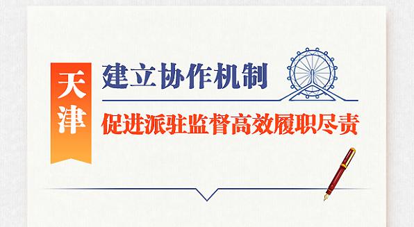 图解|天津建立协作机制 促进派驻监督高效履职尽责