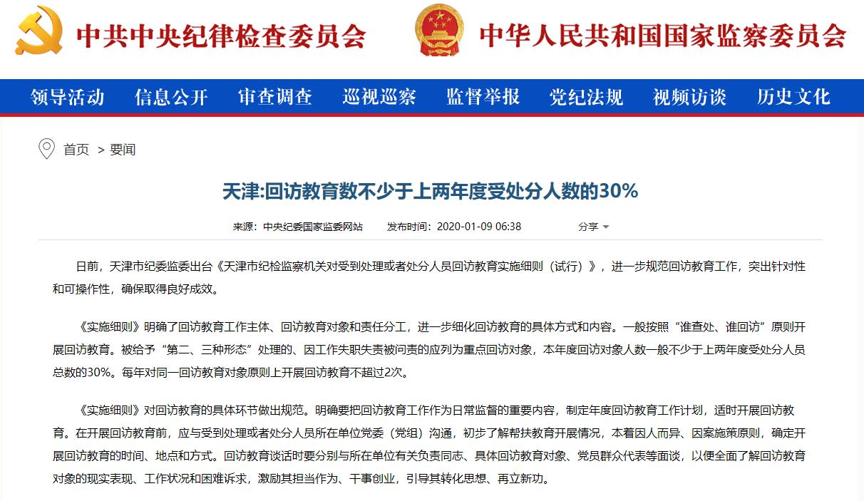 天津:回访教育数不少于上两年度受处分人数的30%