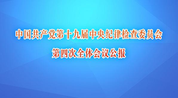 中国共产党第十九届中央纪律检查委员会第四次全体会议公报