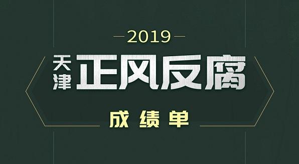 点击打印!2019天津正风反腐成绩单