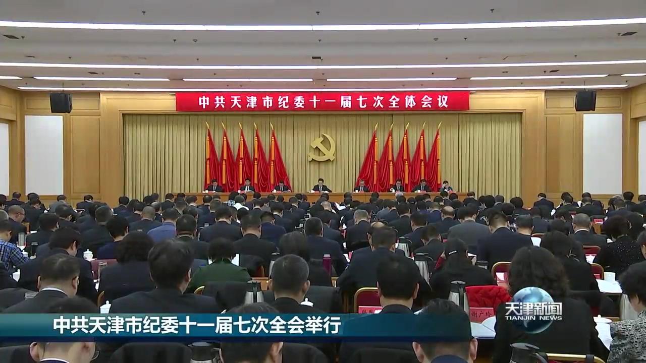 【新聞視頻】中(zhong)共天津市紀委十一(yi)屆七(qi)次全會舉行