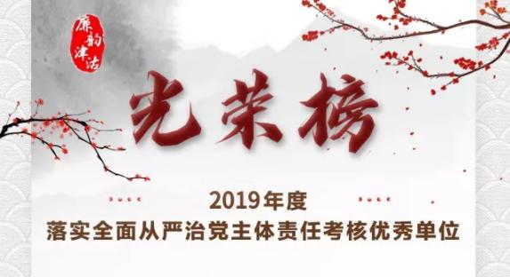 表揚!2019年度落(luo)實全面從you)現蔚持(chi)魈逶鶉慰己(ji)擻you)秀單位