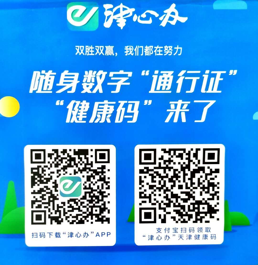 """宁河区纪委监委:监督""""健康码""""宣传使用情况,助力实现""""双战双赢"""""""