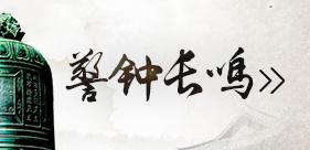 【警钟长鸣】扣好第一粒扣子 北京市三起青年干部严重违纪违法案警示