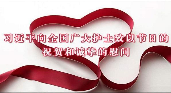 习近平向全国广大护士致以节日的祝贺和诚挚的慰问