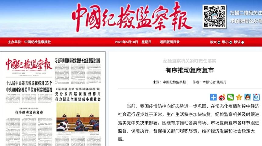 中国纪检监察报|天津市和平区纪委监委: 有序推动复商复市