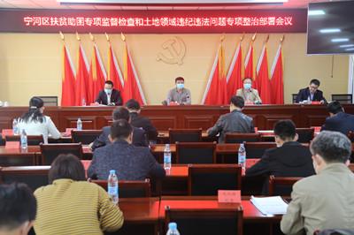 宁河区召开扶贫助困专项监督检查和 土地领域违纪违法问题专项整治部署会议