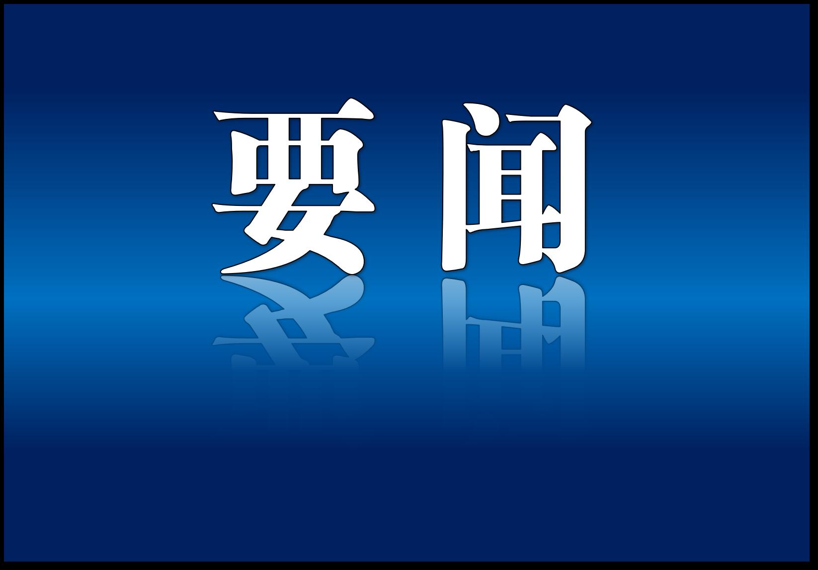 赵乐际:充分发挥巡视监督作用 有力促进全面建成小康社会