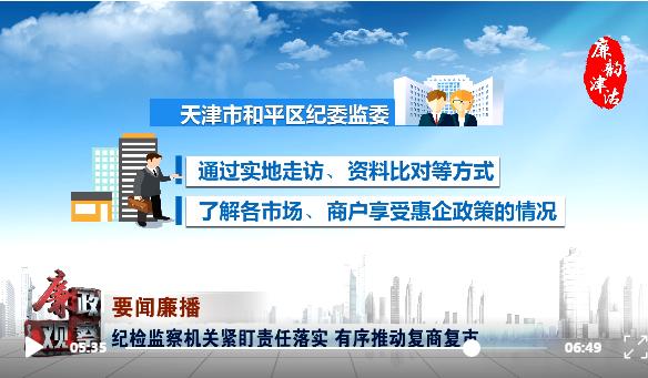 """天津广播电视台""""廉政观察""""2020年第11期(总第87期)报道我区推动复商复市经验做法"""