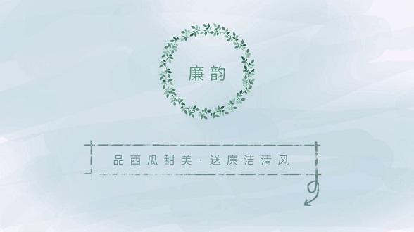 视频丨品西瓜甜美 送888真人博彩|888真人备用网址|