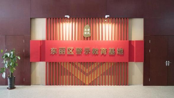 廉苑 | 天津市东丽区警示教育基地