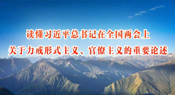 读懂习近平总书记在全国两会上关于力戒形式主义、官僚主义的重要论述