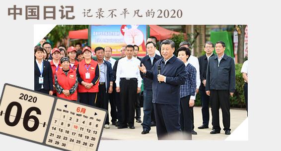 中国日记·6月10日丨都是一家人 共过好日子