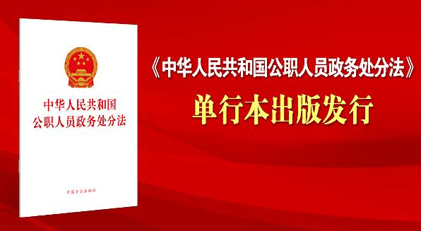 《中华人民共和国公职人员政务处分法》单行本出版发行