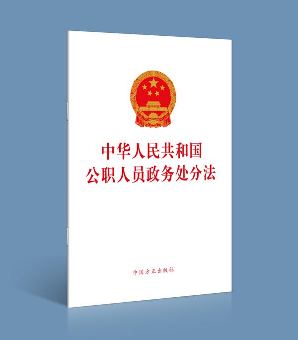中央纪委国家监委办公厅印发通知做好政务处分法实施工作