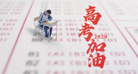 海报丨2020,高考加油