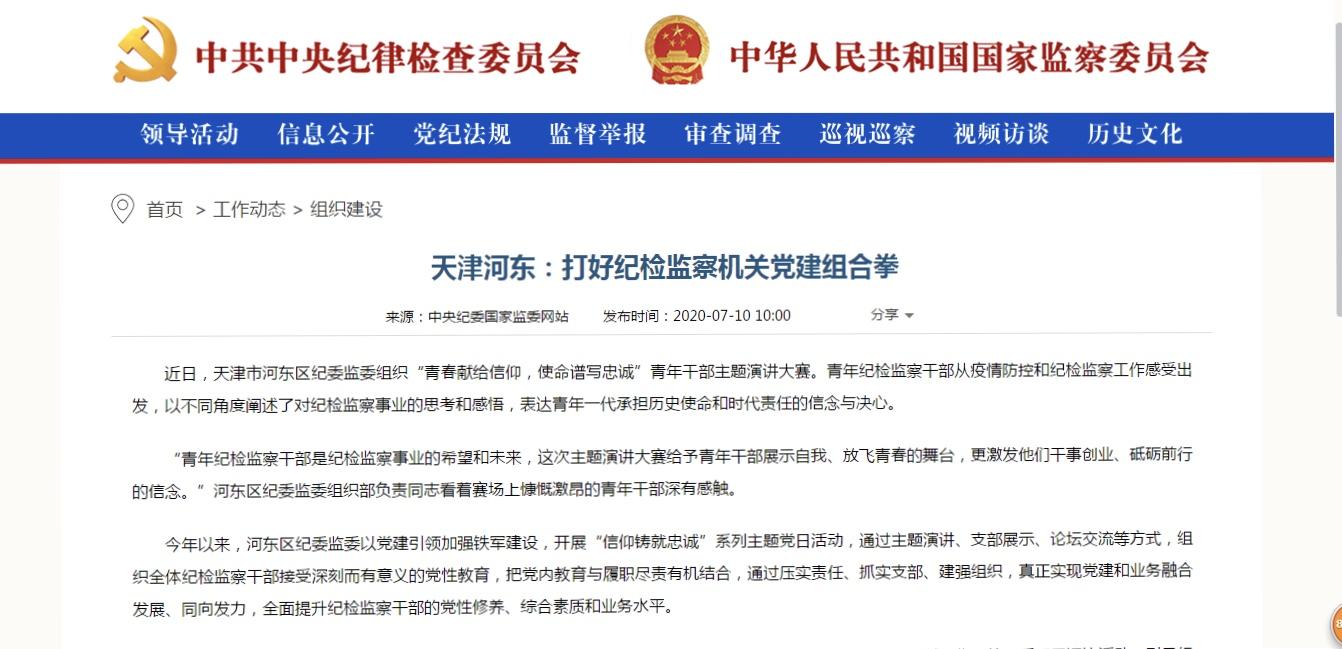 天津河东:打好纪检监察机关党建组合拳