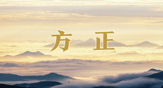 """【清风文苑】为何用""""方正""""形容人正直不阿的品质?"""
