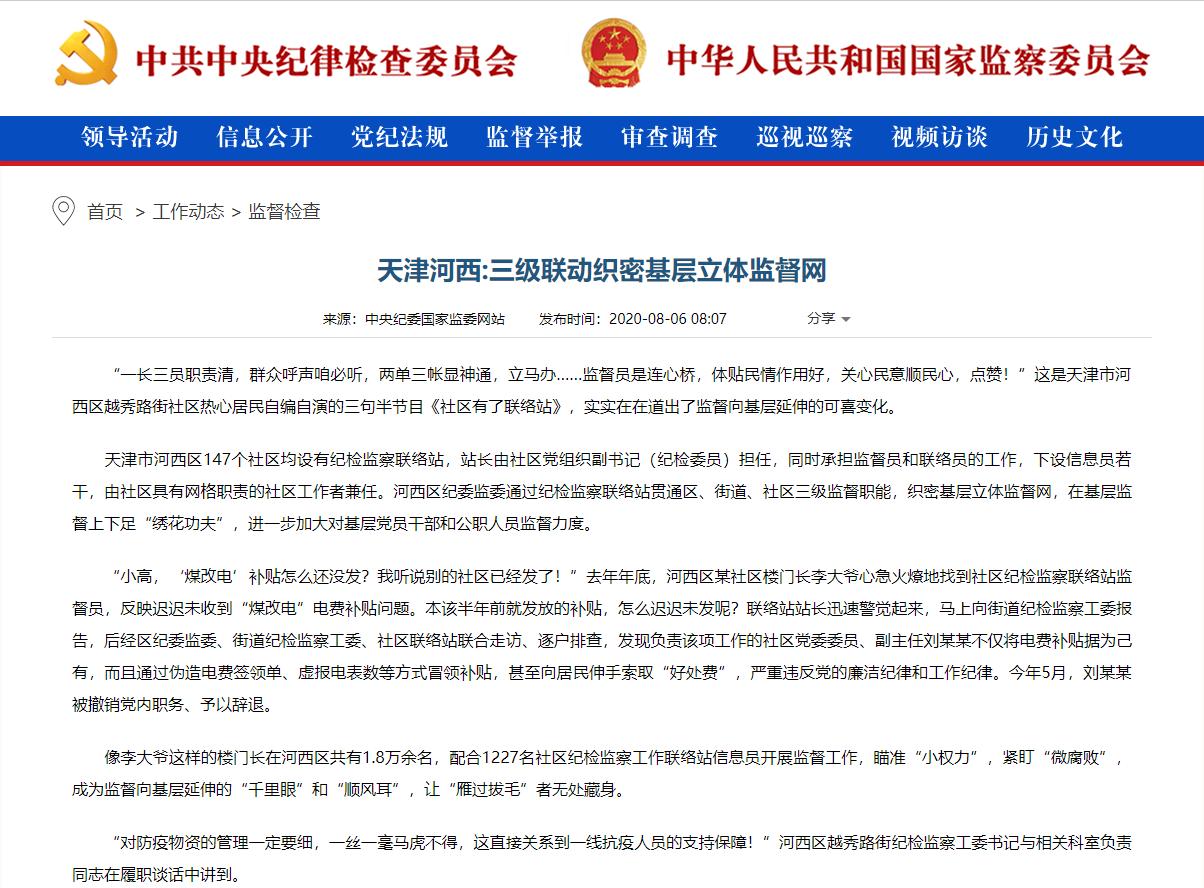 天津河西:三级联动织密基层立体监督网