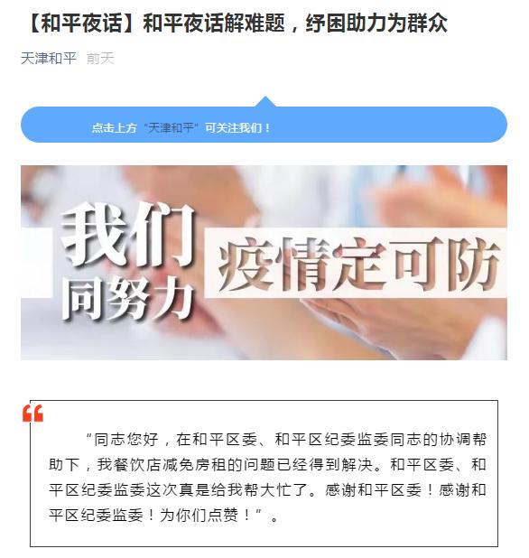 天津和平 | 【和平夜话】和平夜话解难题,纾困助力为群众