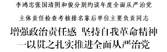 李鸿忠等约谈年度全面从严治党主体责任检查考核排名靠后单位主要负责同志