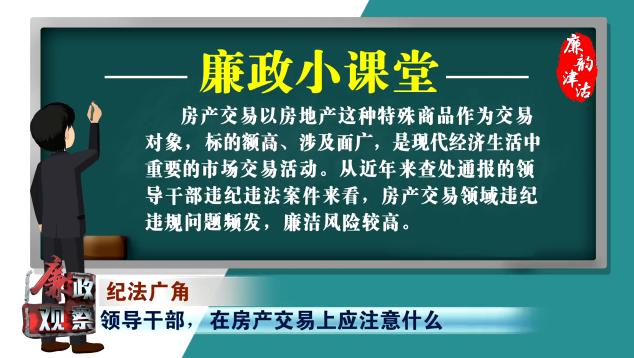 【廉政课堂】领导干部,在房产交易上应注意什么?